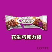 韓國 LOTTE CRUNKY 雙層花生巧克力棒 36g  美食  零食【即期7/27可接受再下單】