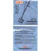 ★集樂城樂器★JYC AT321 中胡專用鋼芯鎳鉻纏弦 買二送一