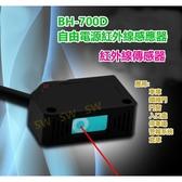 BH-700D 紅外線感應器 反射式 自由電壓 車庫/鐵捲門/門窗/入口處/停車場/警報系統/倉庫 快速捲門