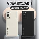 華為手機殼榮耀x10手機殼榮耀x10max液態硅膠榮耀20pro保護套鏡頭全包軟殼防摔外殼【5月週年慶】