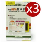 ASK尿酮試紙3盒(3片/盒)-酮體良伴