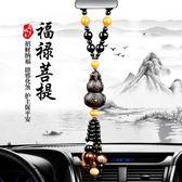 汽車掛件高檔桃木車載裝飾品擺件男女士車上吊墜保平安符車內吊飾 易貨居