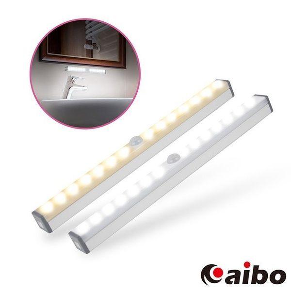 全新 aibo USB充電磁吸式 21cm輕巧LED感應燈管(LI-22S)