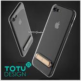 TOTU 晶銳系列 iPhone 8 7 i8 i7 手機殼 防摔殼 空壓殼 全包 支架 軟殼 掛繩孔