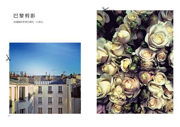 (二手書)如何當個巴黎女人:愛情、風格與壞習慣