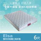 Elsa雙效涼感獨立筒床墊 升級版  雙人加大6尺【赫拉名床】