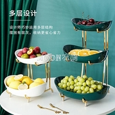 北歐輕奢雙層水果盆客廳茶幾家用創意高級果盤陶瓷放糖果零食收納