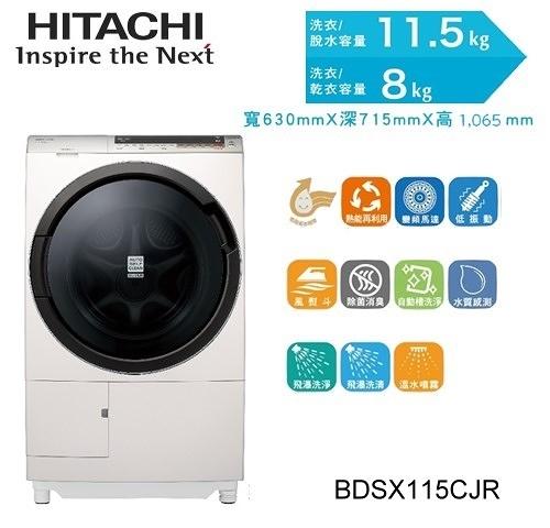 【佳麗寶】-留言享加碼折扣(HITACHI日立)11.5公斤滾筒洗脫烘右開 BDSX115CJR