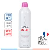 Evian 愛維養 護膚礦泉噴霧 400ml【巴黎丁】