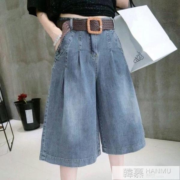 牛仔七分褲女褲夏大碼薄款2021新款冰絲五分短褲六分闊腿褲裙寬鬆 母親節特惠