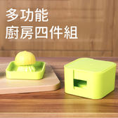 榨汁器 鍋蓋架 湯勺架 磨泥器 創意廚房四寶《SV8116》HappyLife