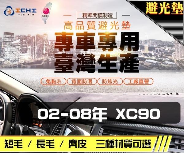 【麂皮】02-08年 XC90 避光墊 / 台灣製、工廠直營 / xc90避光墊 xc90 避光墊 xc90 麂皮 儀表墊