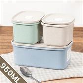 ✭米菈生活館✭【N163】小麥真空閥密封盒(950ML) 便當 食品 零食 雜糧 五穀 乾糧 廚房 保鮮 收納