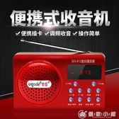 fm多功能老年人收音機老人隨身聽便攜式迷你可充電插卡外放收音機優家小鋪