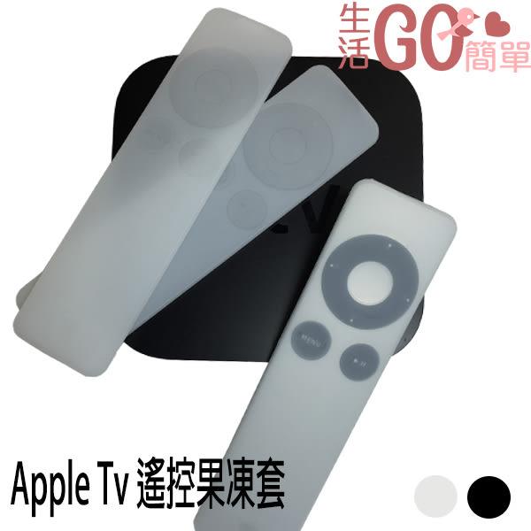 3C APPLE TV遙控套 Apple TV2代3代遙控套 遙控保護套 APPLE TV遙控 2色【生活Go簡單】現貨販售【3C0002】