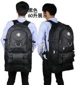 大容量旅游包徒步戶外登山包背包旅行包雙肩包男女50升可擴容60升 WD