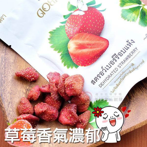 泰國皇家草莓乾25g 果乾[TH885077]千御國際