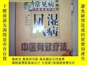 二手書博民逛書店風溼病中醫有效療法罕見:陳星主編,有發票Y347616 ISBN