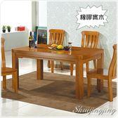 【水晶晶家具】伊莉絲5呎橡膠全實木(柚木色)超大型餐桌~~餐椅另購 BL8760-3