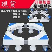 台灣現貨 洗衣機底座(含輪) 冰箱底座 通用 洗衣機架 萬向輪置物支架 底座 洗衣機