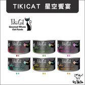 Tiki Cat星空饗宴〔無穀主食貓罐,6種口味,80g〕(一箱24入)