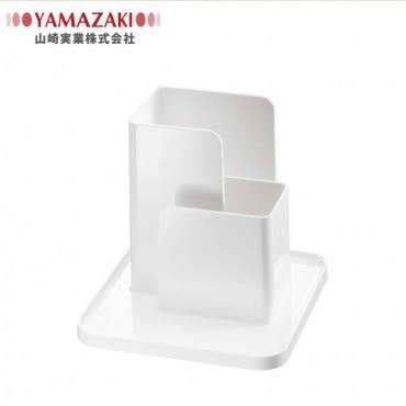 【YAMAZAKI】SMART-小物收納座(白)