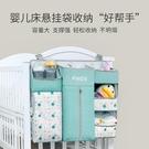 嬰兒床掛袋嬰兒床掛袋床頭收納袋多功能尿布收納床邊嬰兒置物袋整理袋 小山好物