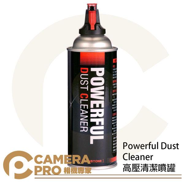 ◎相機專家◎ 免運費 Powerful Dust Cleaner 高壓清潔噴罐 空氣罐 環保 不含水分