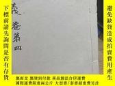 二手書博民逛書店罕見文史通義,卷四,1冊Y430424