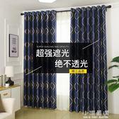 簡約現代成品窗簾布定做隔熱落地臥室客廳陽台飄窗加厚全遮光窗簾『小淇嚴選』