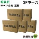 【中一刀 五箱】2P 連續報表紙 白紅