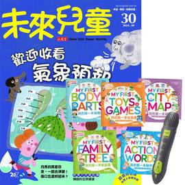《未來兒童》1年12期 贈 我的第一本系列(全5書)+ LivePen智慧點讀筆