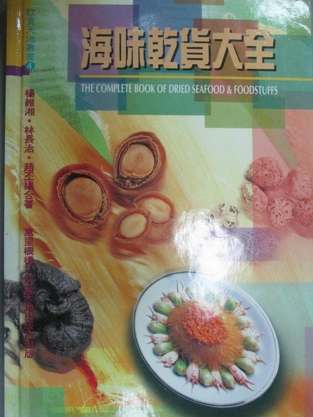 【書寶二手書T1/餐飲_LAI】海味乾貨大全 = The complete book of dried seafood & foodstuffs_楊維湘