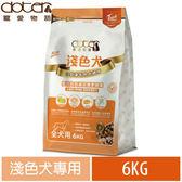 【doter】寵愛物語 腸胃保健 淺色犬專用 犬飼料 6KG