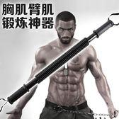 臂力棒40kg30kg臂力健身器材家用握力棒擴胸器練臂肌臂力器50公斤jy【618好康又一發】