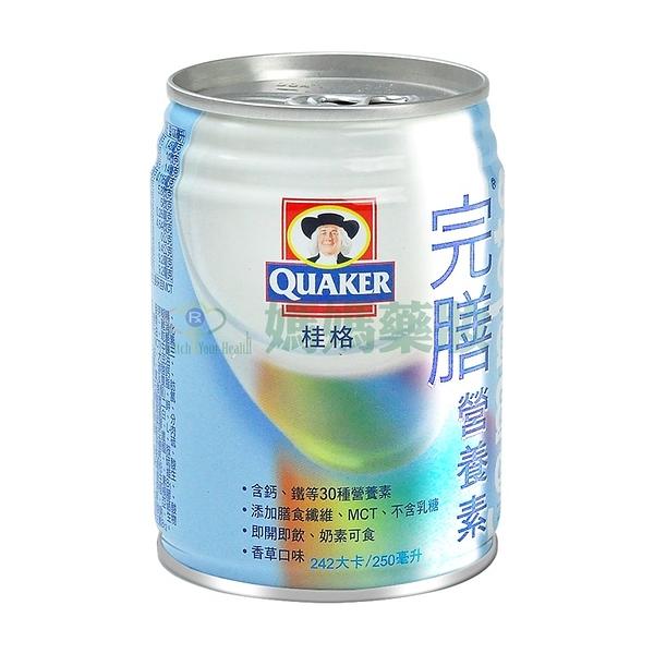 (加贈2罐) 桂格完膳營養素 香草 250ml*24入/箱【媽媽藥妝】