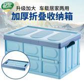 可折疊收納箱塑料家用多功能大號裝書箱igo 小確幸生活館