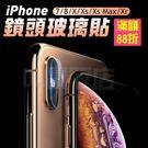 iPhone Xs Max 玻璃鏡頭貼 保護貼 iPhone 7 8 Plus i7 i8 iXs 玻璃貼 鏡頭貼