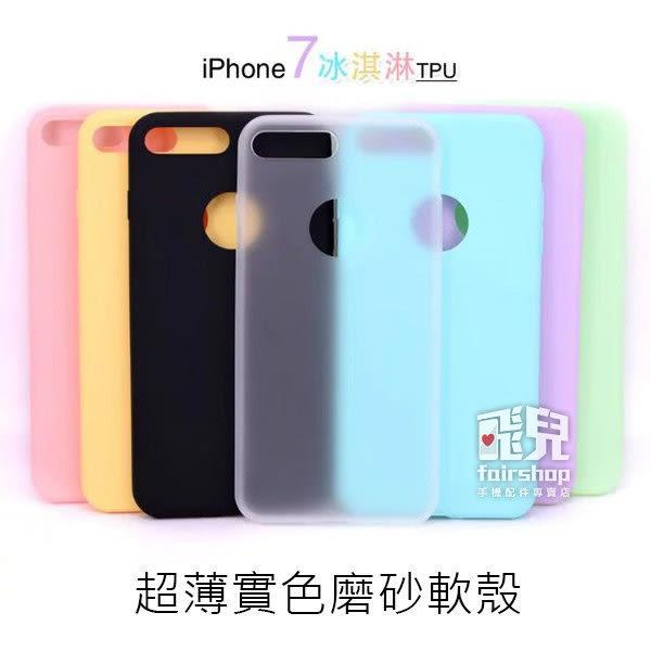 【妃凡】繽粉糖果色 iPhone 7/8 PLUS 超薄實色磨砂軟殼 保護殼 保護套 手機殼 保護套 i7 i8