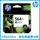 HP 564XL 藍色 墨水匣 CB323WA 原裝墨水匣 墨水匣 印表機墨水匣 青藍色