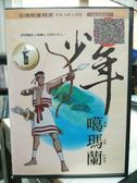 挖寶二手片-Y29-059-正版DVD-動畫【少年噶瑪蘭】-國英語發音