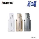 【小樺資訊】含稅Remax/睿量 RB-T6C 車載藍牙耳機4.1無線 手機通話耳塞式藍牙4.1