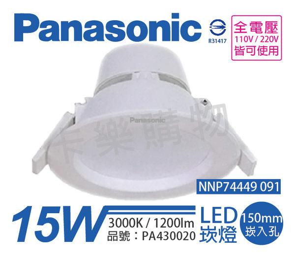 Panasonic國際牌 NNP74449091 LED 15W 3000K 黃光 全電壓 15cm 崁燈  PA430020