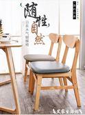 北歐實木餐椅成人家用時尚現代簡約美式靠背椅子餐桌餐廳休閒凳子 LX 艾家生活館