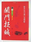 【書寶二手書T1/一般小說_CYQ】關門捉賊-小說36計(第22計)_青禾