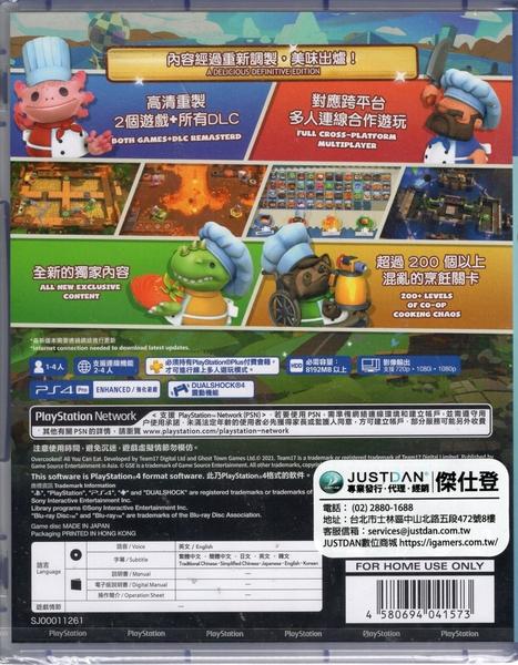 【玩樂小熊】現貨 PS4遊戲 胡鬧廚房 全都好吃 Overcooked All You 中文版