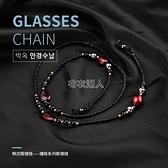 韓國眼鏡鍊條掛脖復古洛麗塔太陽眼睛鍊掛繩中老年女男時尚 【快速出貨】