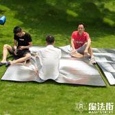 防潮墊戶外野餐墊單人雙人帳篷睡墊鋁膜加厚露營沙灘墊 魔法街