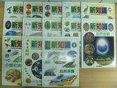 【書寶二手書T9/少年童書_IGL】新知識-自然保護_微小生物的世界_自然奇觀等_13本合售