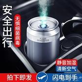 車載空氣凈化器汽車加濕器車用霧化香薰消毒機車內氧吧除甲醛異味 港仔HS